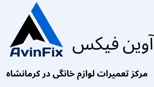آوین فیکس | تعمیرات لوازم خانگی | تعمیر لوازم خانگی در کرمانشاه | تعمیرات لوازم خانگی در محل